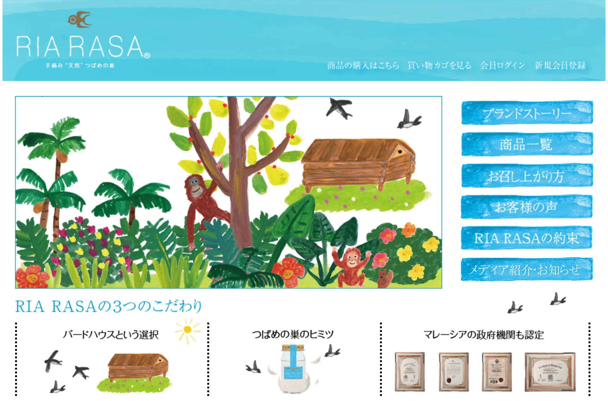 RIA RASA 公式サイト