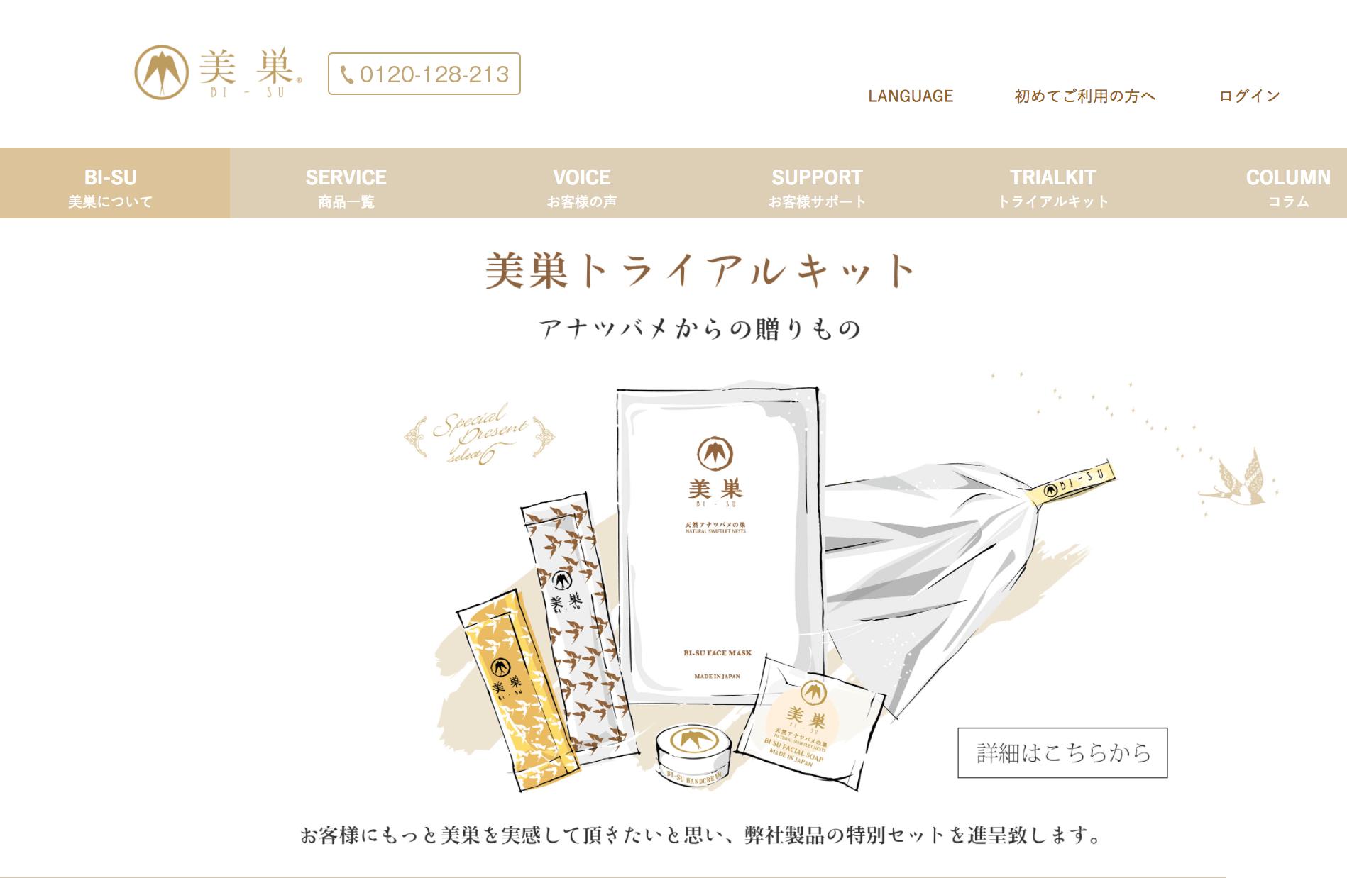美巣公式サイト
