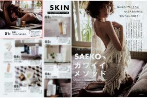 紗栄子愛用のツバメの巣