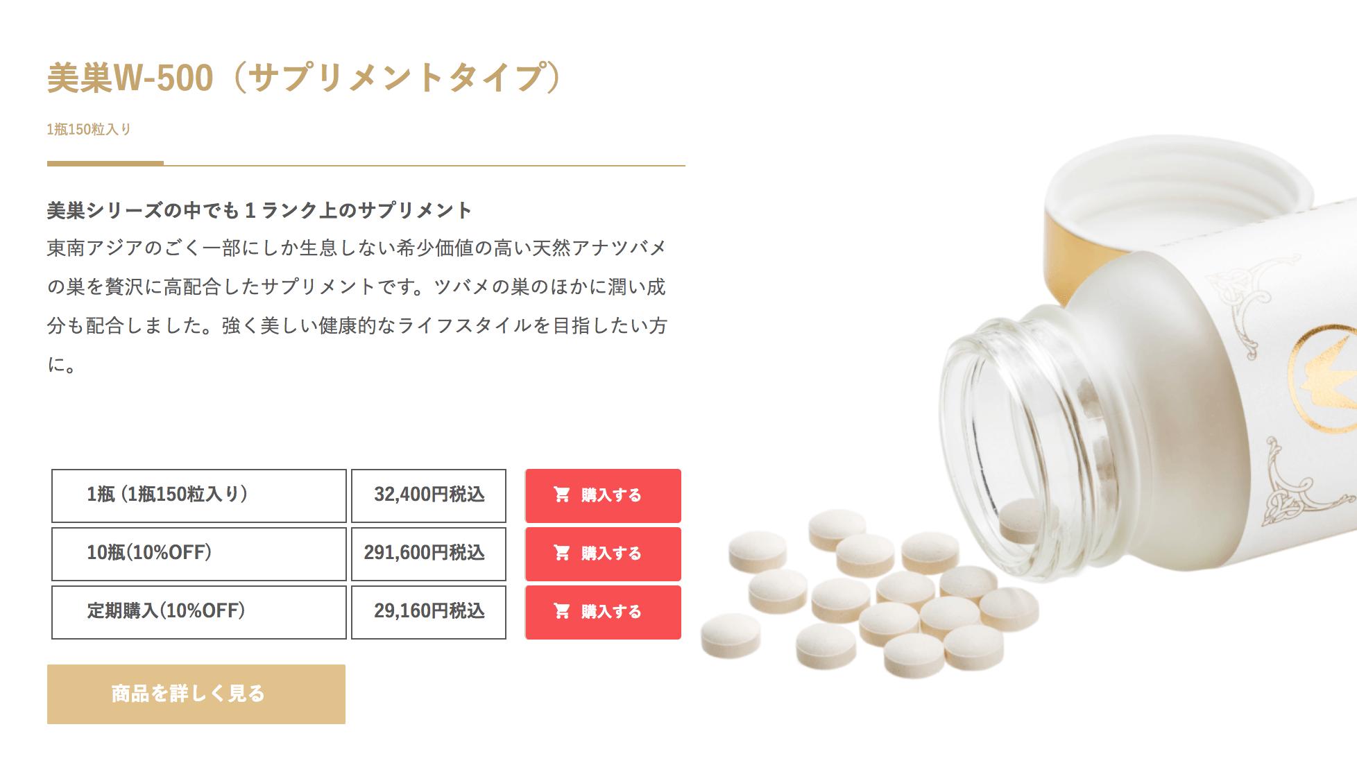 美巣サプリメントの公式サイト