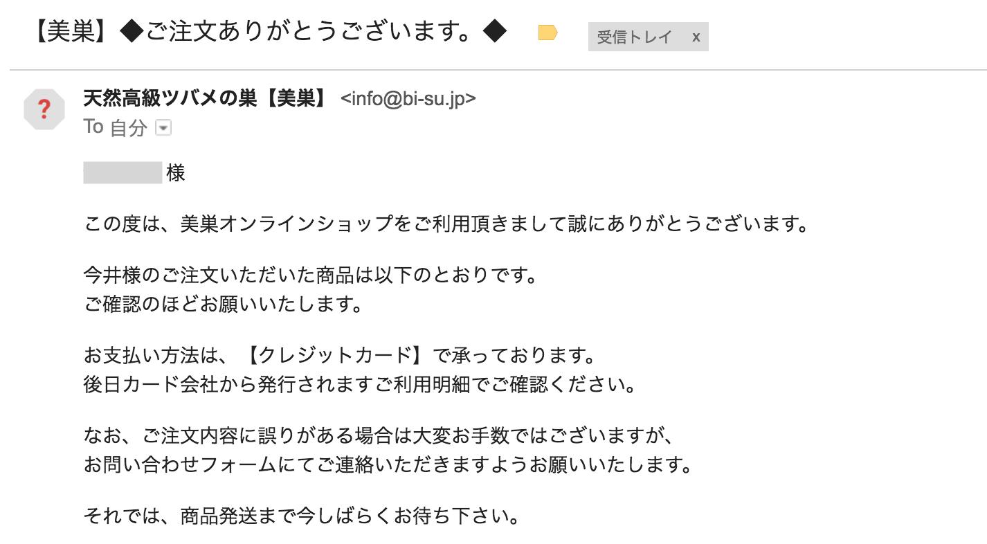 美巣からの購入確認メール