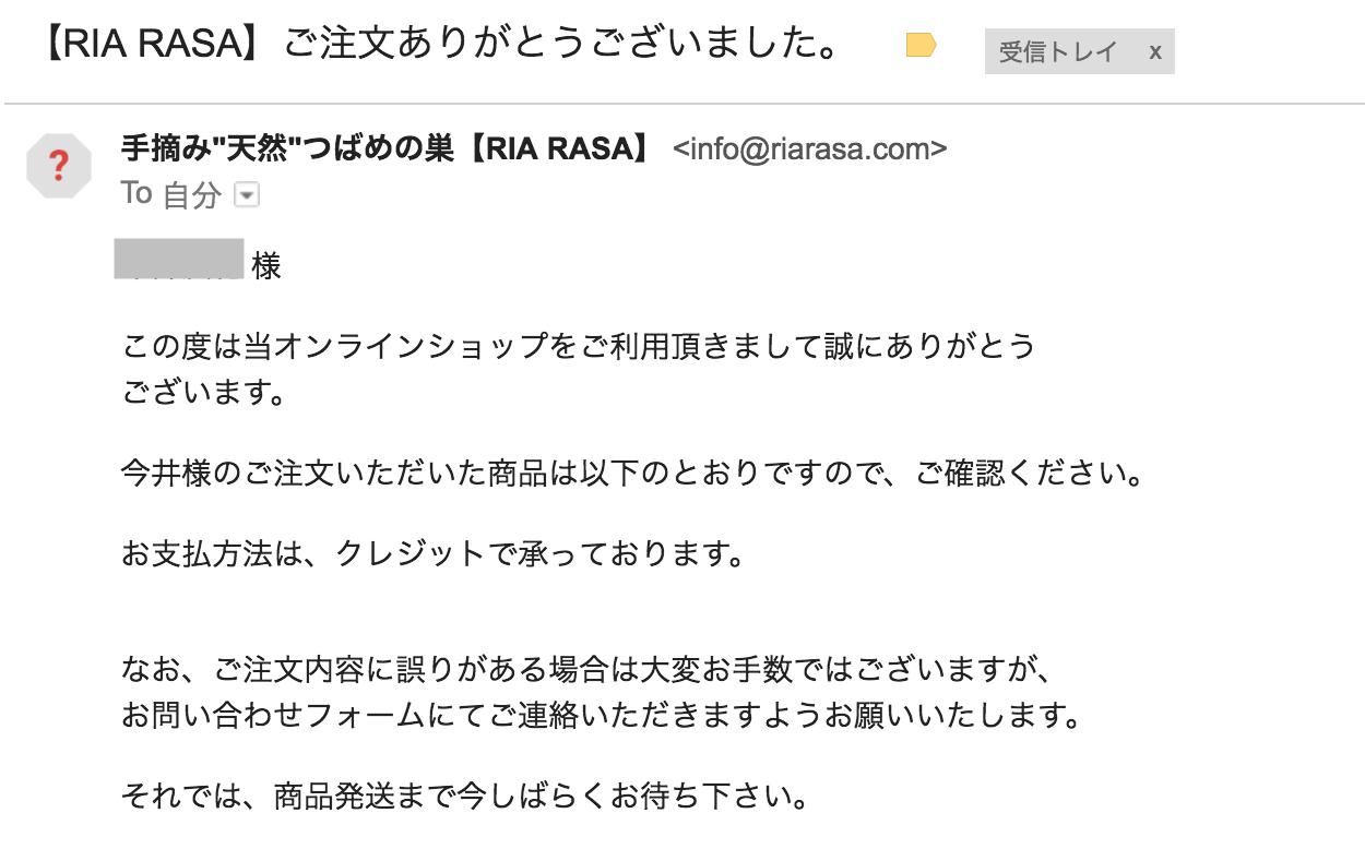 リアラーサのメール