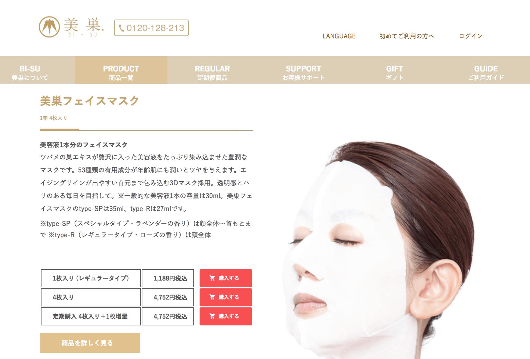 美巣の公式サイト