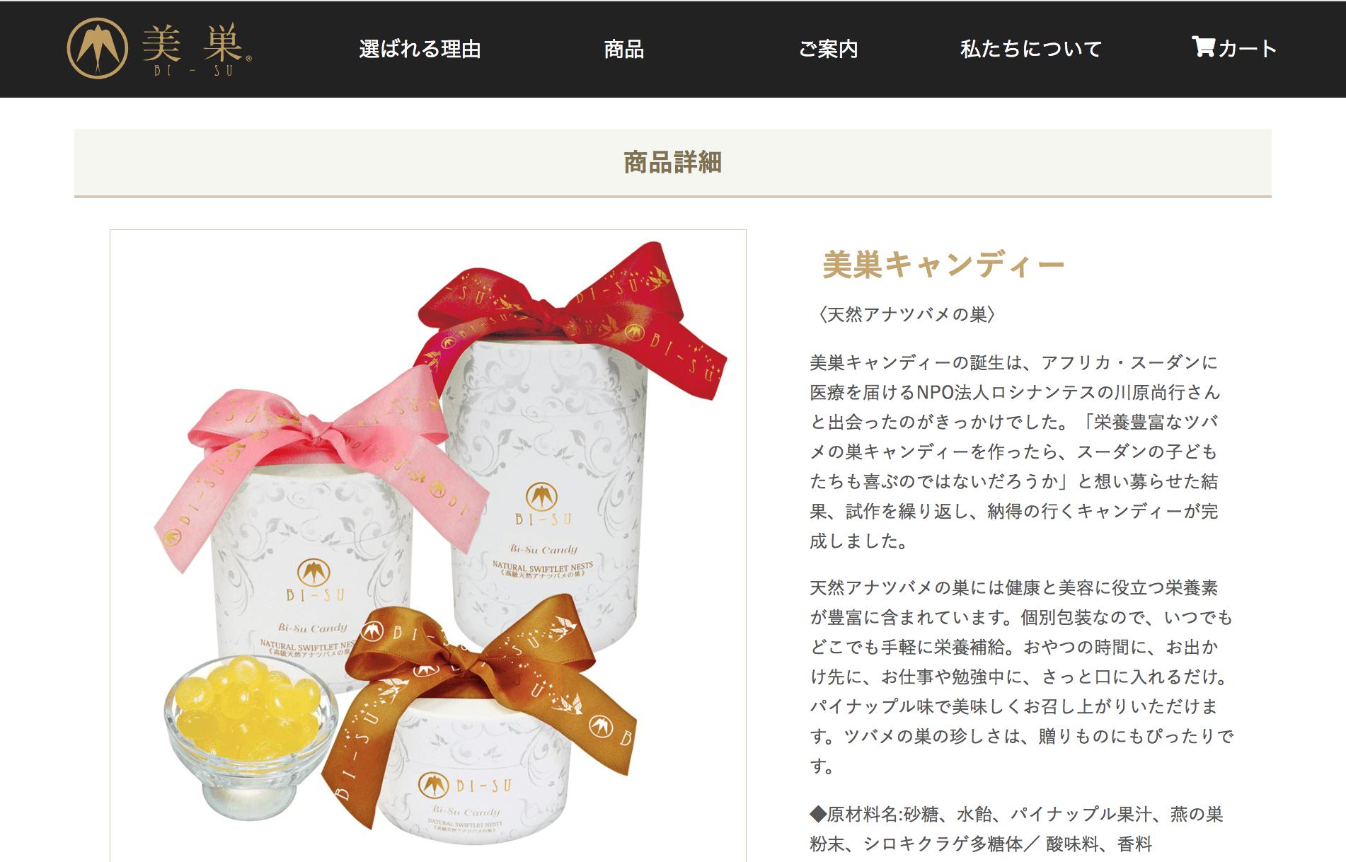 美巣キャンディーの公式サイト